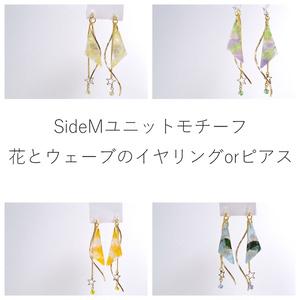 【SideM】花とウェーブのイヤリングorピアス