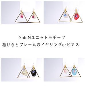 【SideM】花びらとフレームのイヤリングorピアス