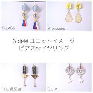 【sideM】ユニットイメージピアスorイヤリング