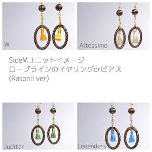 【SideM】ユニットイメージ ロープラインのイヤリングorピアス(Reason!!ver)