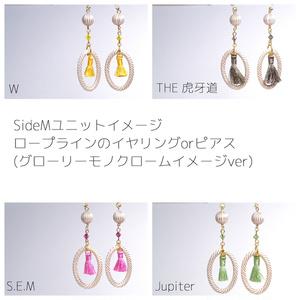 【SideM】ユニットイメージ ロープラインのイヤリングorピアス(グローリーモノクロームイメージver)