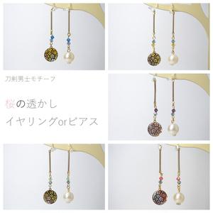 【刀剣乱舞】刀剣男士モチーフ*桜の透かしイヤリングorピアス