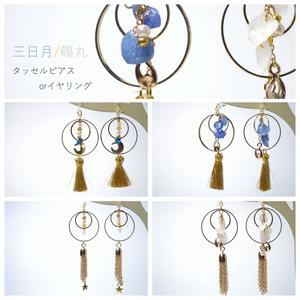 【刀剣乱舞】三日月・鶴丸 タッセルイヤリングorピアス
