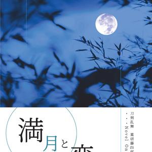 『満月と恋』薬蜻/薬研藤四郎×蜻蛉切/小説