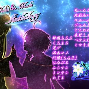 Yuka&Maki Anthology