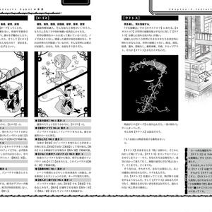 少年のための少女展爛会異聞 Infinite BabeL 三訂版対応pdf