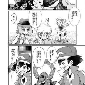 【アニポケXY&Z漫画本】Home sweet home