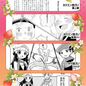 【男女カップリングアンソロジー】キミイロケシキ