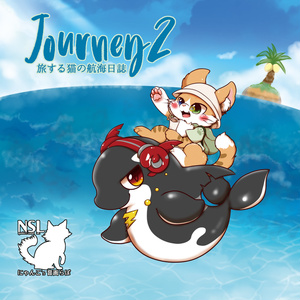 【CDで発送】Journey2 - 旅する猫の航海日誌