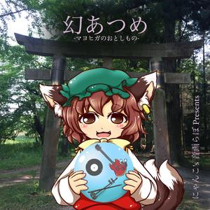 【CDで発送】幻あつめ -マヨヒガのおとしもの-