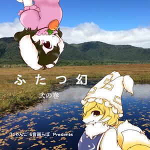 【CDで発送】ふたつ幻 弐の巻