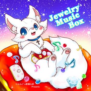 【Apollo7新譜】Jewelry Music Box【DL版専売】
