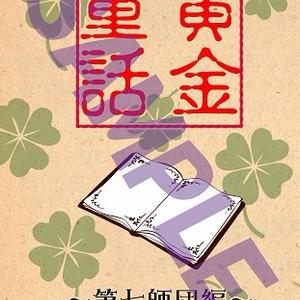 黄金童話 第七師団編