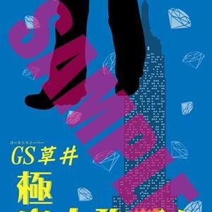 【手塚作品よろず】GS(ゴーストスイーパー)草井 極楽大作戦!!