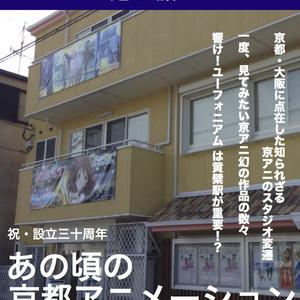 勝手にアニメスタジオを巡る旅 Vol.1 (発行日:2015 年8月14日)