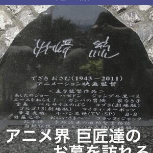 勝手にアニメスタジオを巡る旅 Vol.2 (発行日:2016年8月14日)