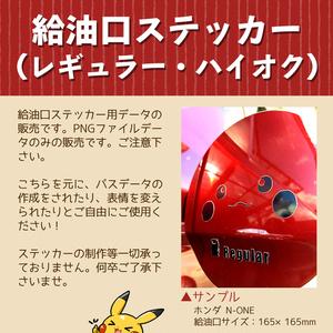 【痛ステッカー用データ】給油口 ピカチュウ レギュラー・ハイオクセット