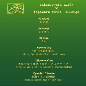 東方和風アレンジCD2 和 ~なごみ~ ダウンロード版
