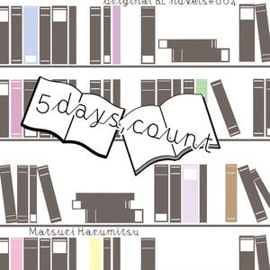 創作BL小説『5days,count』