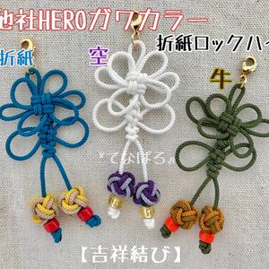 TIGER&BUNNY・折紙ロックハイ!HEROカラーストラップ