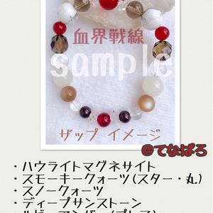 【血界戦線】ザップイメージ天然石ブレスレット
