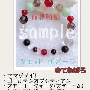 【血界戦線】ツェッドイメージカラー天然石ブレスレット