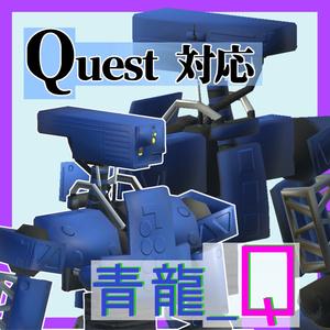 【Quest対応】青龍_Q  [qīnglóng qinglong]