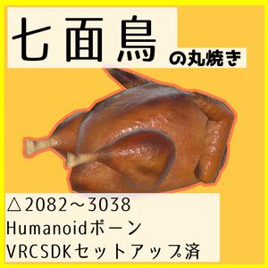 【VRChat想定】七面鳥の丸焼き ~Roast Turkey~【Humanoid】