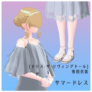 [ドリス・ザ・リヴィングドール専用衣装]サマードレス