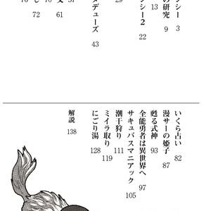 にごりゆ 戸塚こだま短編集