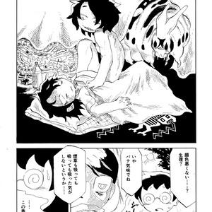 ニコチューウィッチーけむり(4)
