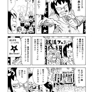 ニコチューウィッチーけむり(5)