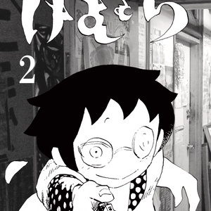 ニコチューウィッチーけむり(2)
