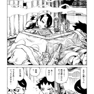 ニコチューウィッチーけむり(6)
