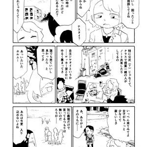 ニコチューウィッチーけむり(3)