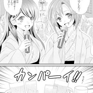 【新刊】政霊湯けむり 慰安旅行【単品】