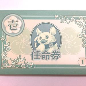 【単品】任命券メモパッド
