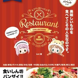 ヒラリィ&シェロブのRestaurant Collection