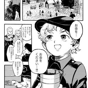 """""""かわいそう""""うりの少年@紙の本お届け"""