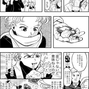 """""""かわいそう""""うりの少年@電子書籍"""