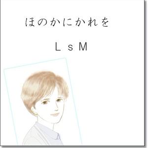ほのかにかれをLsM