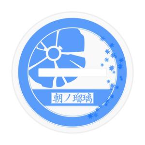 『朝ノ瑠璃』アクリルフィギュア 70x70mm 追加製造