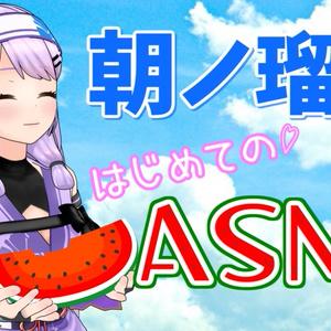 【朝ノ瑠璃】スイカ食べてみた【ASMR】