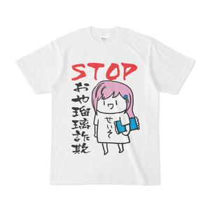 ★人気No.2商品★STOPおや瑠璃詐欺Tシャツ