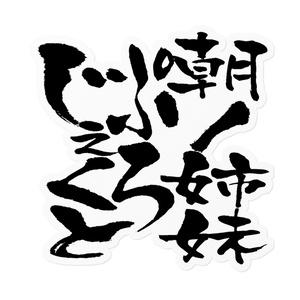 朝ノ姉妹ぷろじぇくとステッカー(黒)
