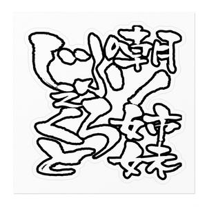 朝ノ姉妹ぷろじぇくとステッカー(白)