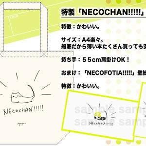 特製NECOCHAN!!!!!トートバッグ(予約商品)