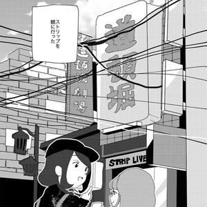 道楽通りの因果亭(DL)