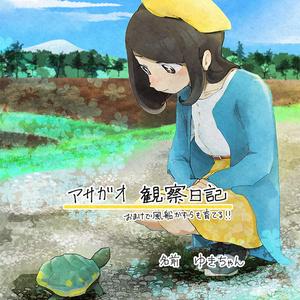 アサガオ観察日記(DL版)