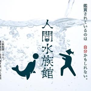 【PDF版】人間水族館
